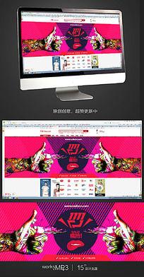 潮流双11促销海报设计 PSD