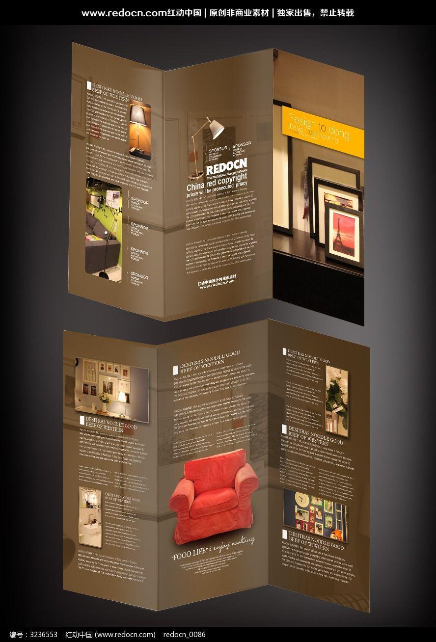 家具标签设计模板