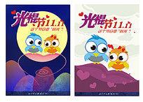 卡通小鸟双十一光棍节海报模版
