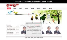 培训学校特效网站HTML模板 其他