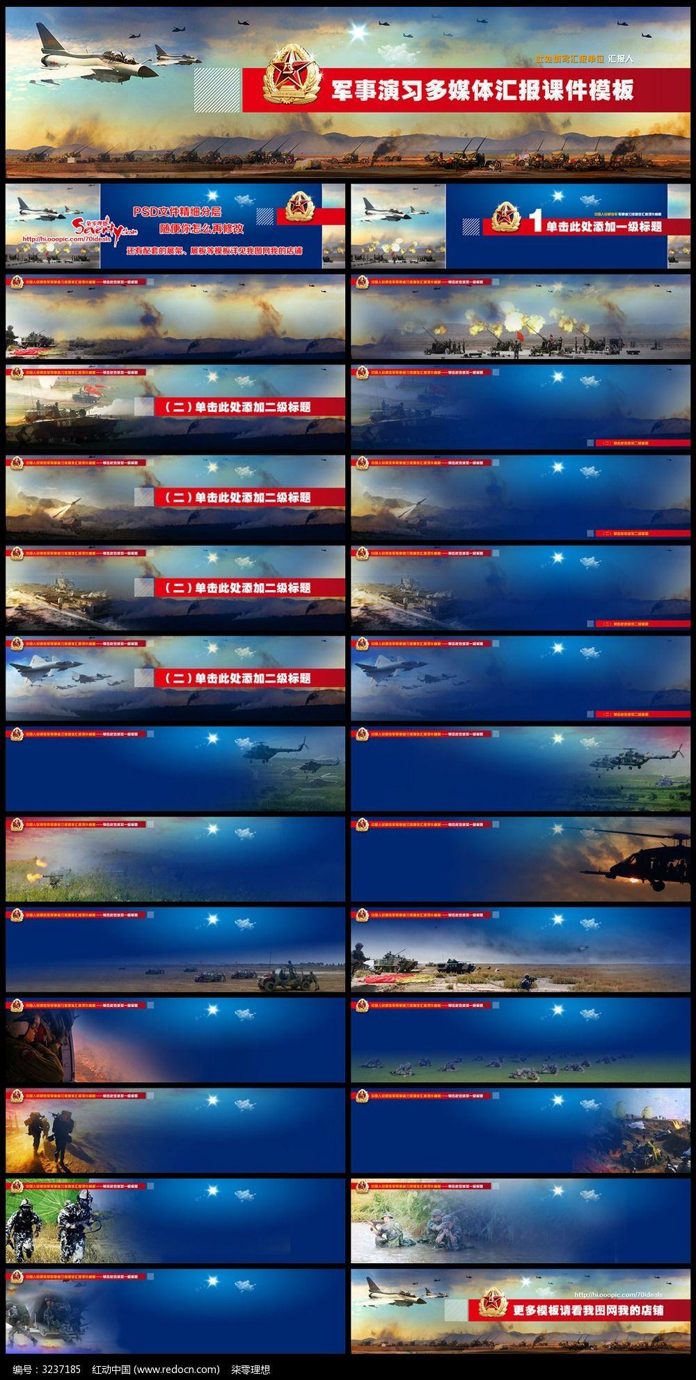 军事课件背景_部队军事汇报演示多媒体课件幻灯PPT模板模板