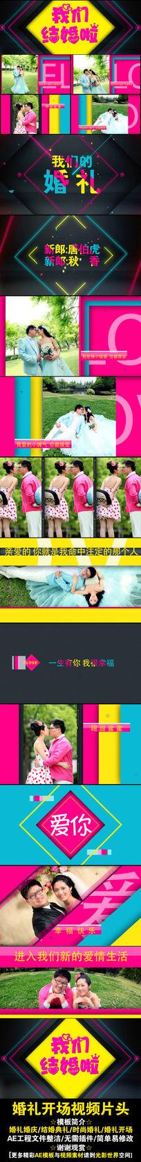 时尚婚庆AE模板