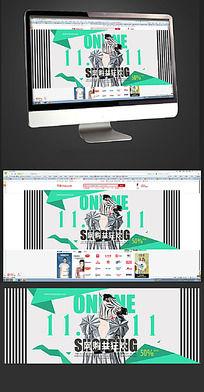 双十一网购狂欢节主题海报