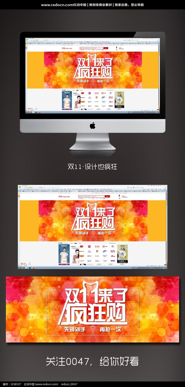 淘宝双11促销海报图片