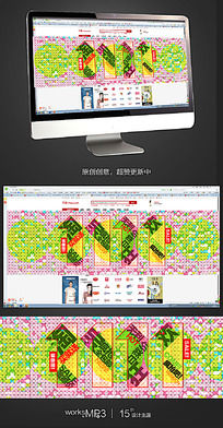 淘宝双11宣传海报