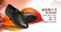 天猫品牌男鞋海报模板设计