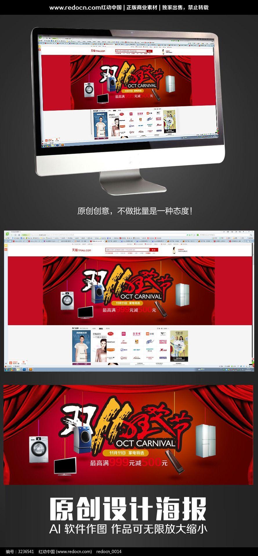 天猫双11狂欢节海报素材图片
