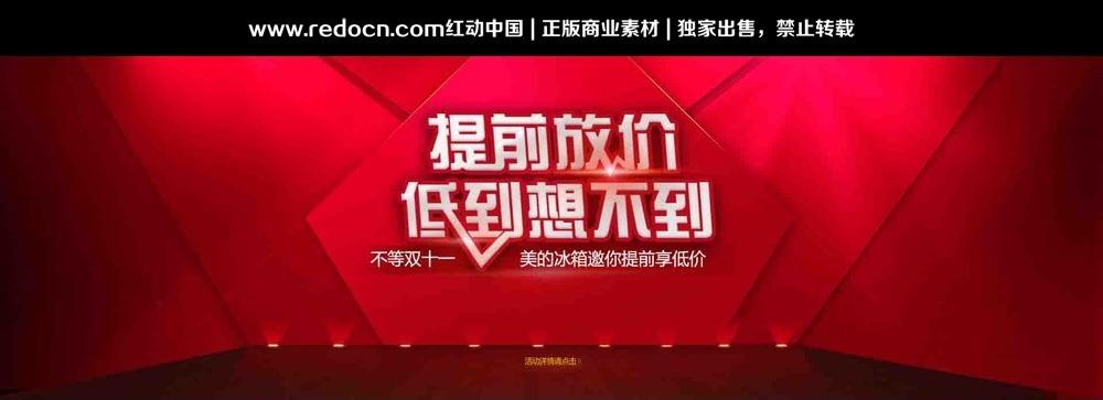 淘宝天猫双十一国庆促销活动海报psd设计下载