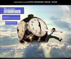 领跑时间企业文化展板 PSD