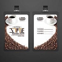 咖啡豆豆工作证模板