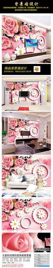 玫瑰梦幻3D立体壁画电视背景墙