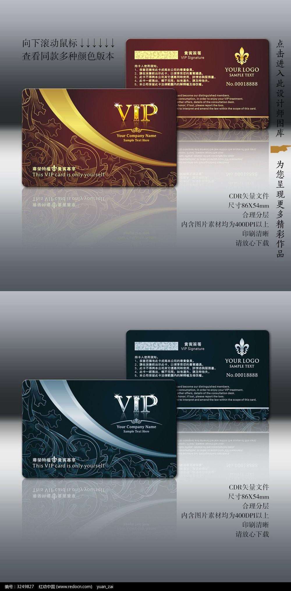 奢华高档VIP卡图片