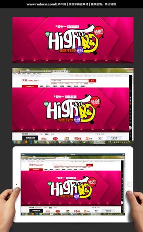 双十一high购淘宝促销海报