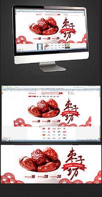 淘宝中国大枣促销海报