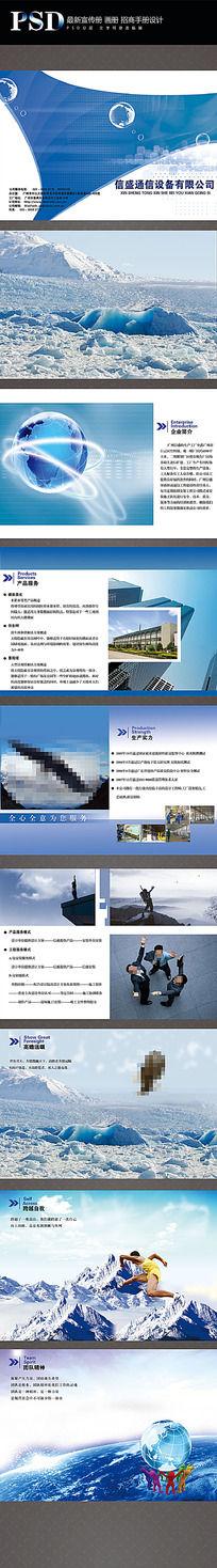 通信设备公司企业画册PSD
