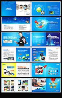 微信营销宣传手册