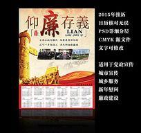 中国风2015羊年挂历