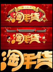 2015羊年淘年货海报设计