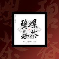 碧螺春茶书法字体 PSD