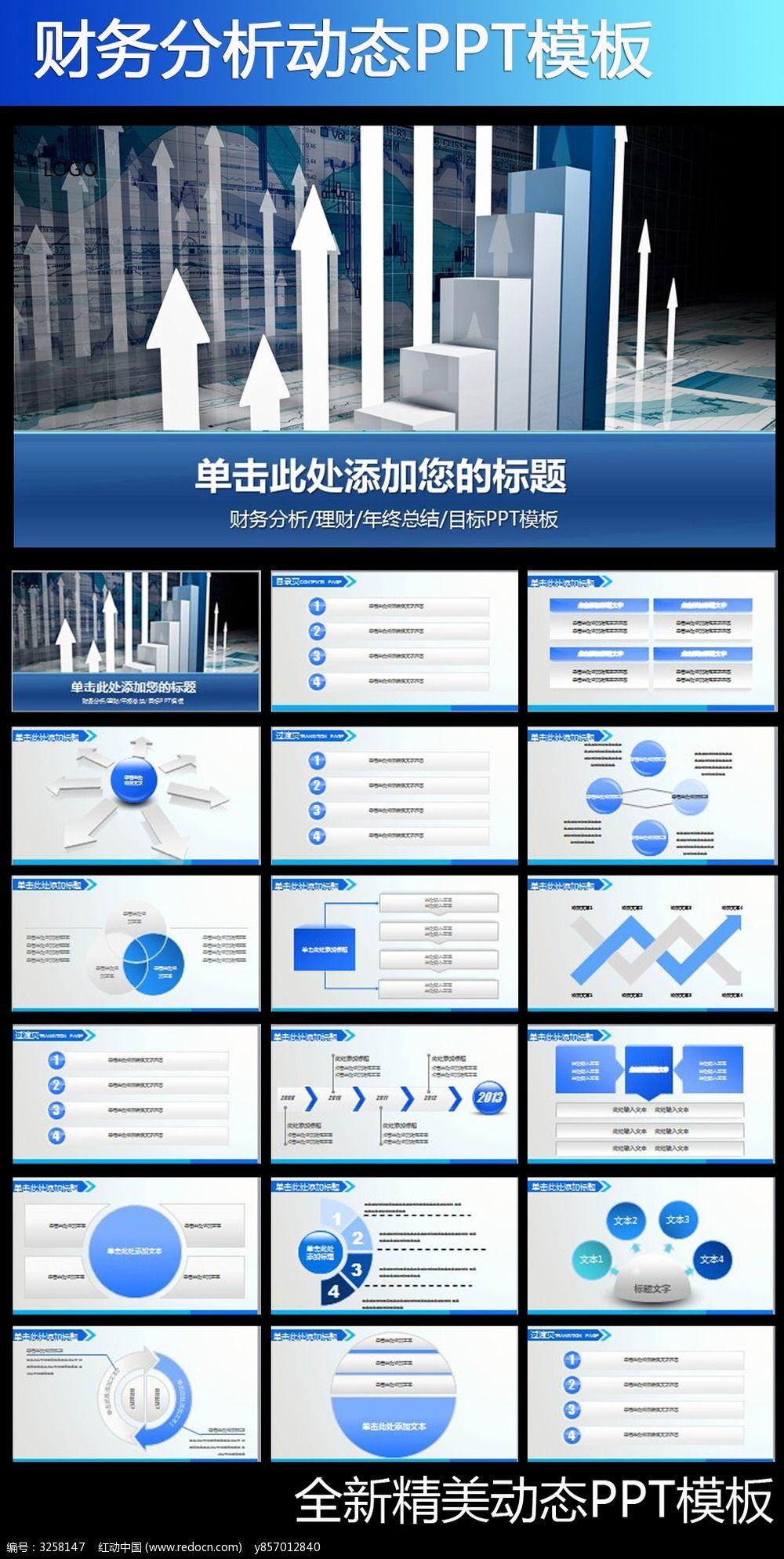 财务分析数据报告计划总结ppt模板