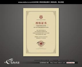 产品代理证书