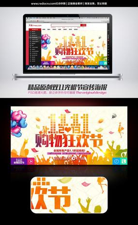 创意双十一购物狂欢节宣传海报 PSD