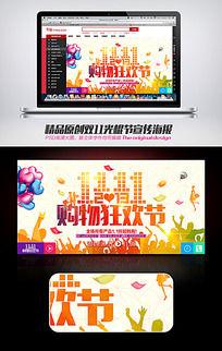 创意双十一购物狂欢节宣传海报