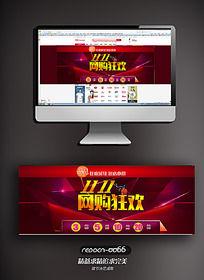 淘宝双十一网购狂欢活动海报