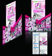 粉红丝带预防乳腺癌展架