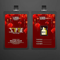 红色喜庆灯笼工作证模板