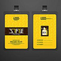 黄色时尚纹理工作证模板