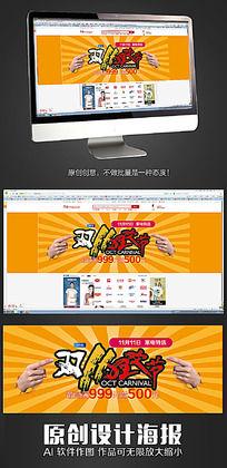 狂欢节双11淘宝海报
