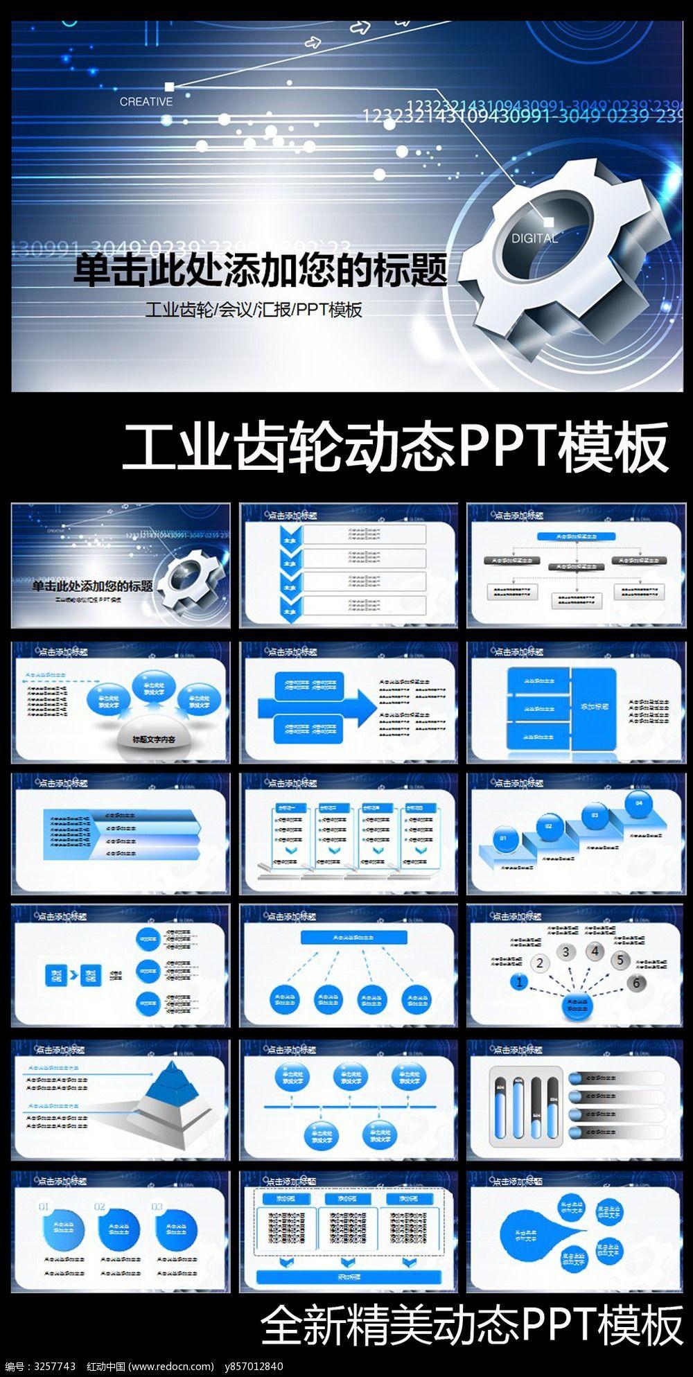 蓝色齿轮线条机械工程设计动态ppt模板
