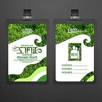 绿色清草工作证模板