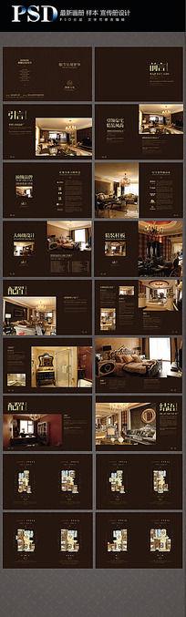 欧式风格房地产户型画册