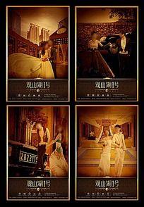 情侣系列房地产宣传海报