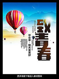 热气球致青春毕业季海报