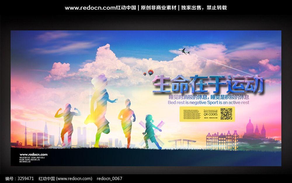原创设计稿 海报设计/宣传单/广告牌 海报设计 生命在于运动宣传海报