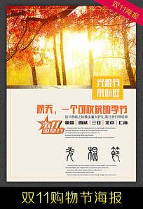 双11光棍节购物海报
