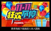 双11狂欢不停商场促销海报