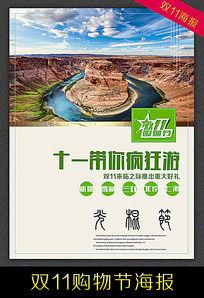 双11狂欢节购物海报