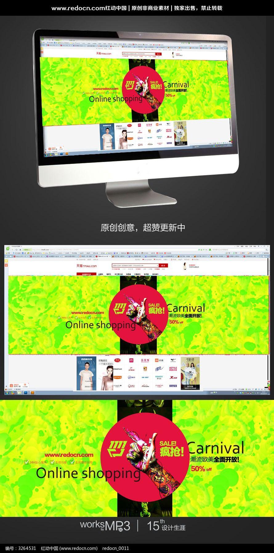 双11全民疯抢淘宝海报图片
