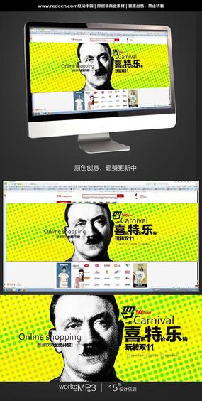 双11喜特乐淘宝首页海报 PSD