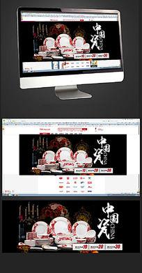 淘宝中国瓷促销海报