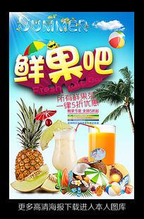 鲜果吧夏天冷饮店海报