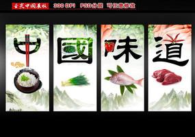 中国味道餐饮展板