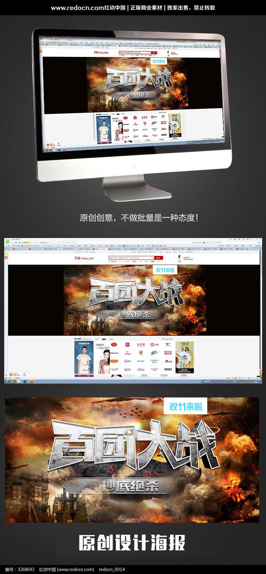 百团大战淘宝双十一促销海报图片