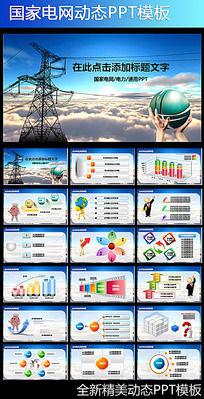 国家电网年终总结会议报告PPT模板