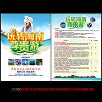 海南旅游宣传单设计