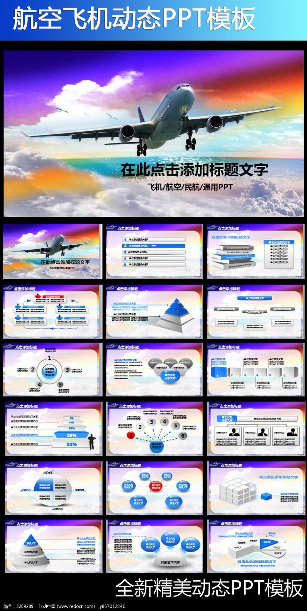 航空公司民航飞机客机动态ppt模板